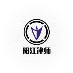 阳东律师/阳西律师/阳春律师/阳江律师黎瑞安